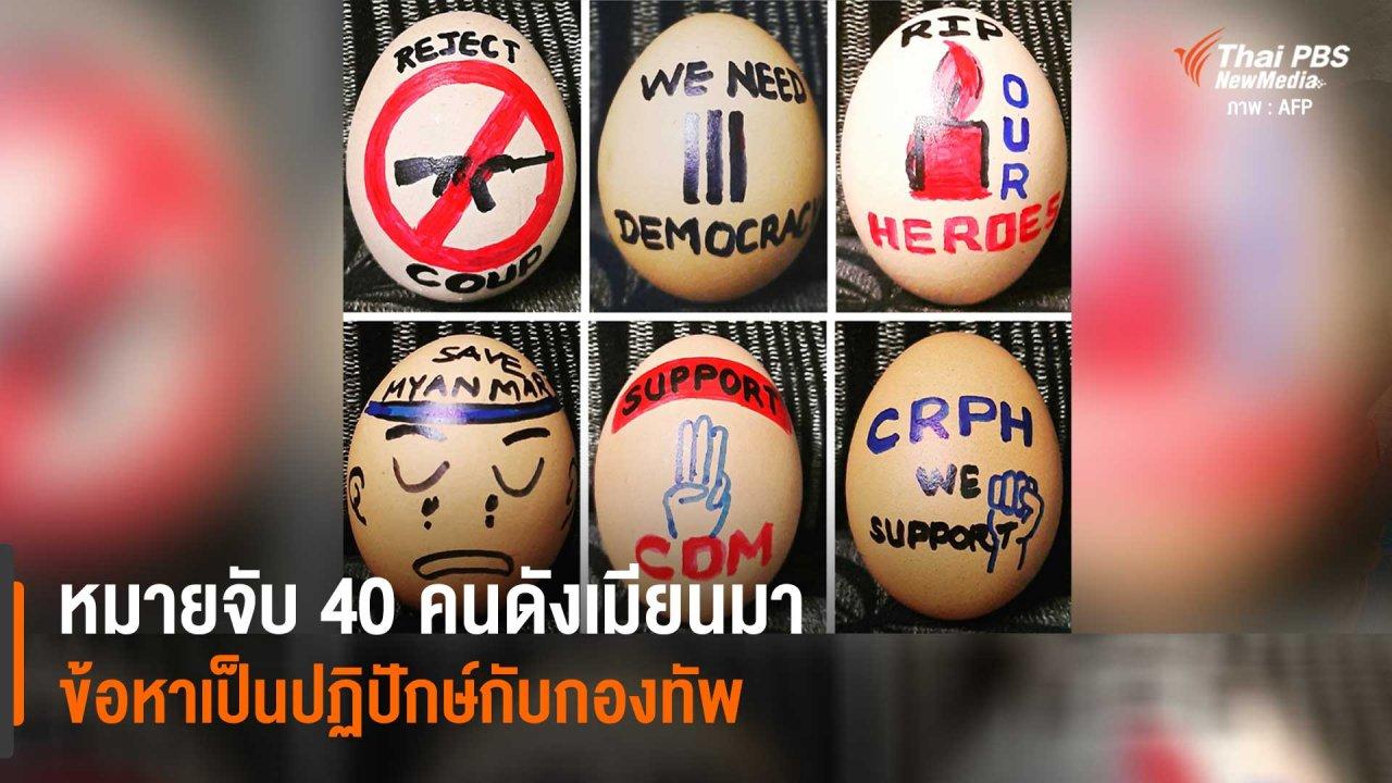 วิกฤตการเมืองเมียนมา - หมายจับ 40 คนดังเมียนมา ข้อหาเป็นปฏิปักษ์กับกองทัพ
