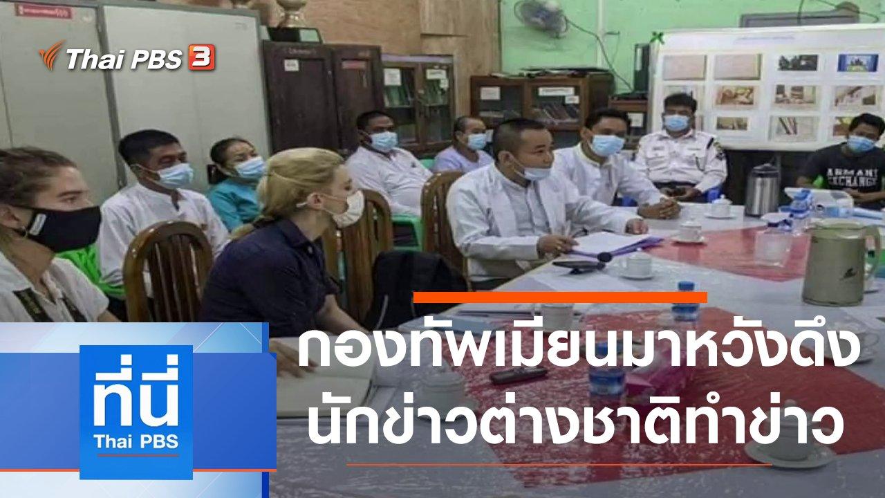 ที่นี่ Thai PBS - ประเด็นข่าว (2 เม.ย. 64)