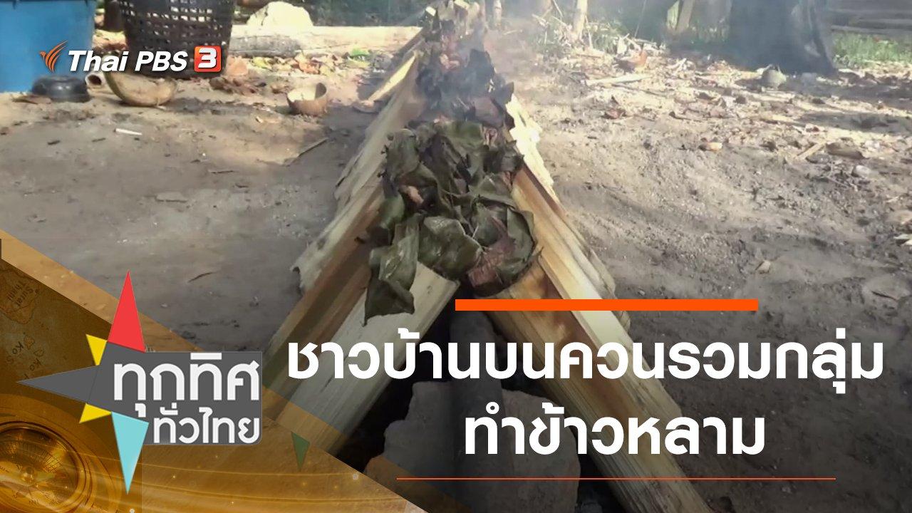ทุกทิศทั่วไทย - ชาวบ้านบนควนรวมกลุ่มทำข้าวหลาม