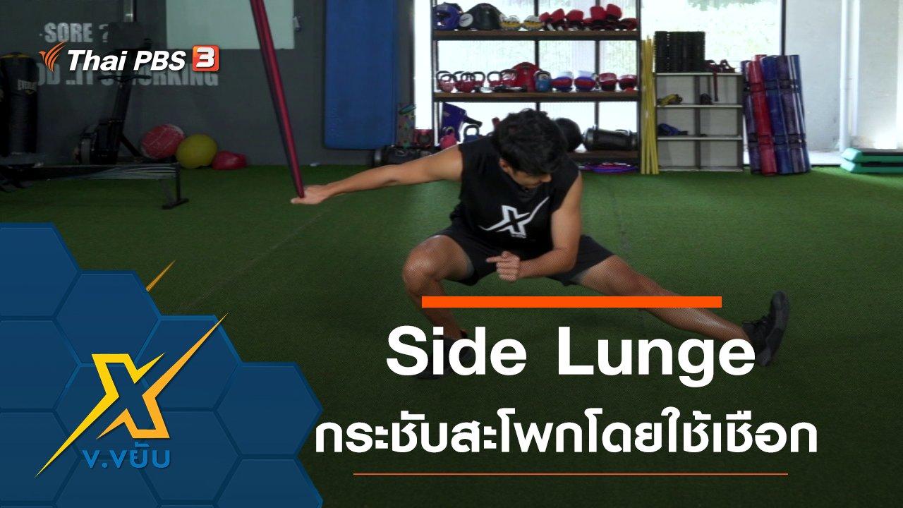 ข.ขยับ X - ออกกำลังกาย Side Lunge กระชับสะโพกโดยใช้เชือก