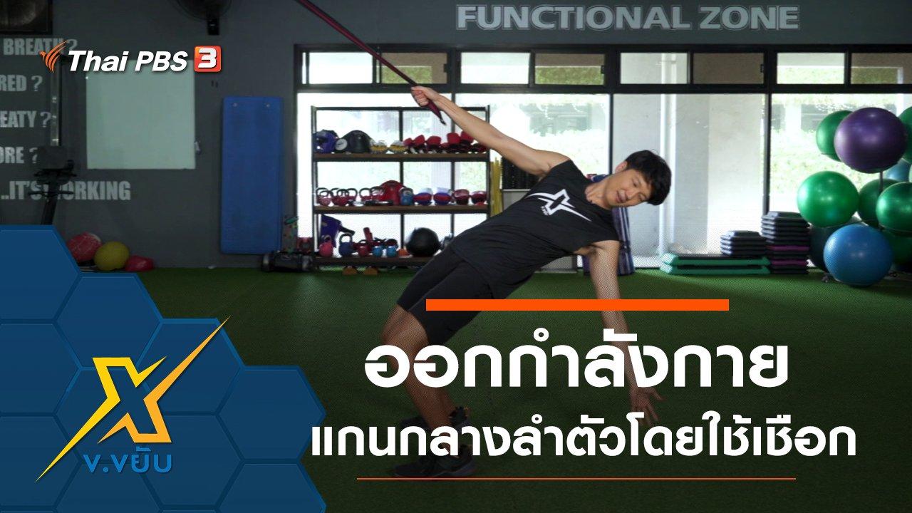 ข.ขยับ X - ออกกำลังกายกล้ามเนื้อแกนกลางลำตัวโดยใช้เชือก