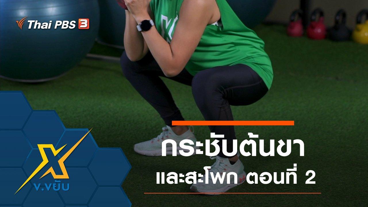 ข.ขยับ X - กระชับกล้ามเนื้อต้นขาและสะโพก โดยใช้ Kettlebell ตอนที่ 2