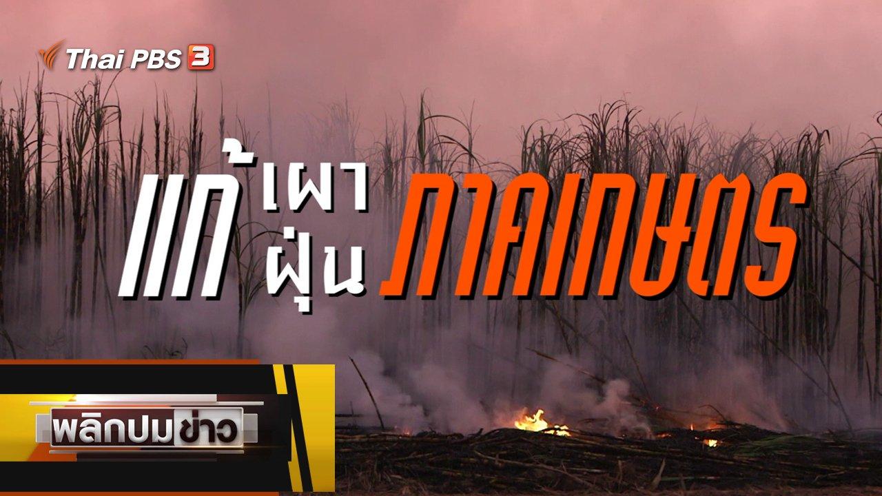 พลิกปมข่าว - แก้ฝุ่น แก้เผาภาคเกษตร