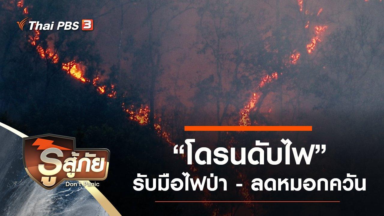 """รู้สู้ภัย Don't Panic - """"โดรนดับไฟ"""" ฝีมือเด็กไทย รับมือไฟป่า - ลดหมอกควัน"""