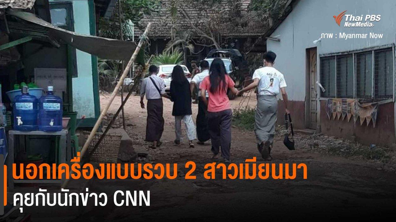 วิกฤตการเมืองเมียนมา - นอกเครื่องแบบรวบ 2 สาวเมียนมา คุยกับนักข่าว CNN