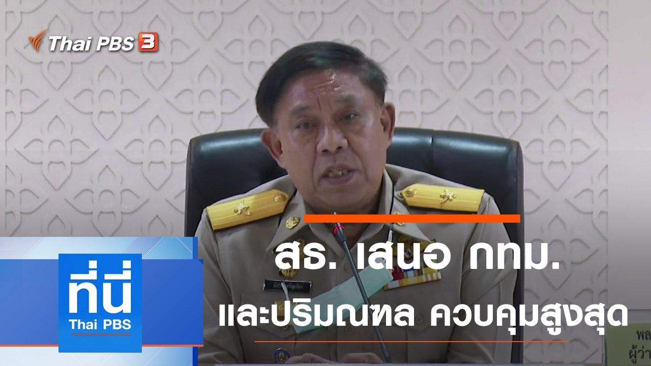 ที่นี่ Thai PBS - ประเด็นข่าว (5 เม.ย. 64)