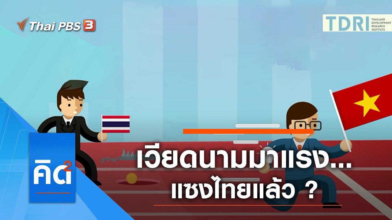 คิดยกกำลัง 2 - เวียดนามมาแรง...แซงไทยแล้ว ?
