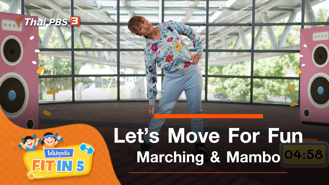 Fit in 5 โตไปทุกวัน - Let's Move For Fun : Marching & Mambo