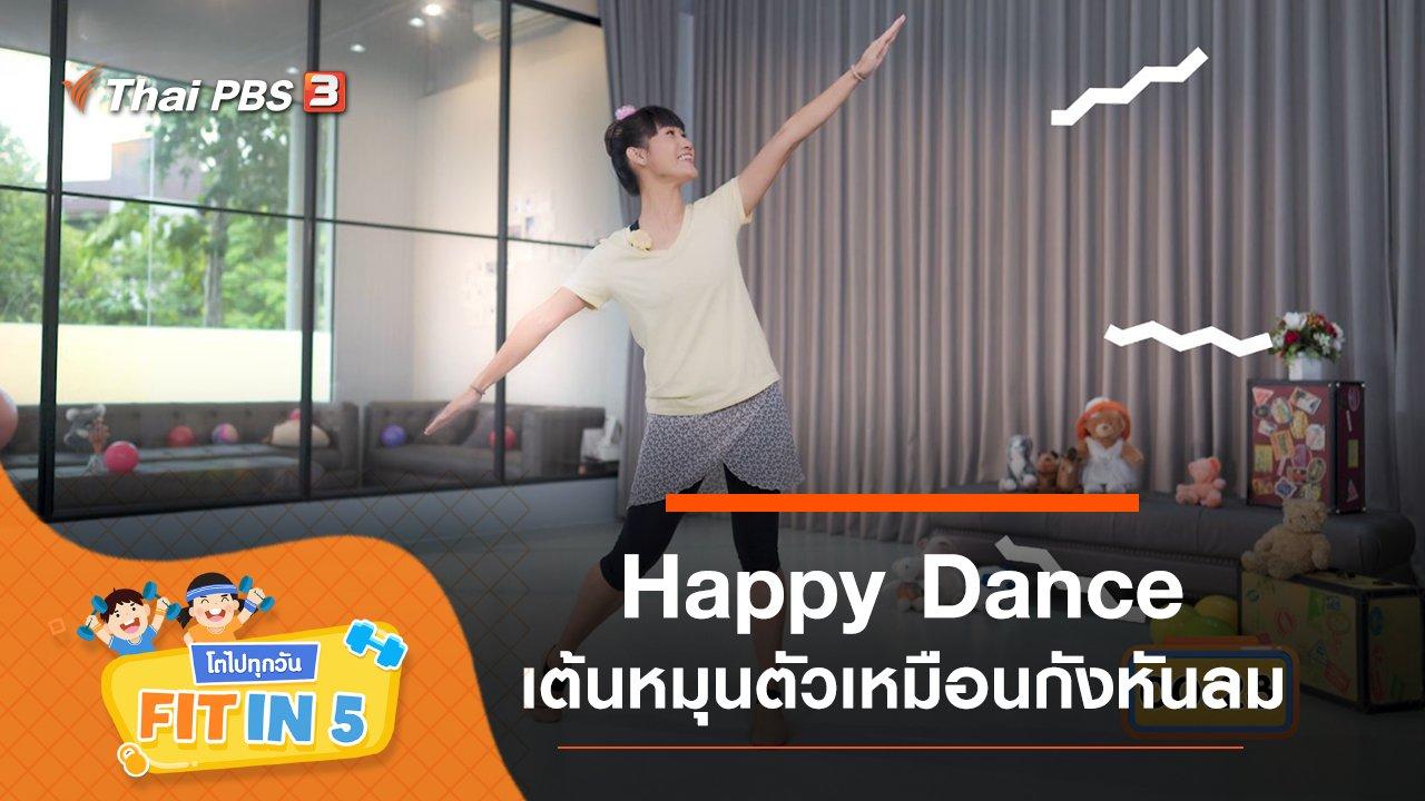 Fit in 5 โตไปทุกวัน - Happy Dance : เต้นหมุนตัวเหมือนกังหันลม
