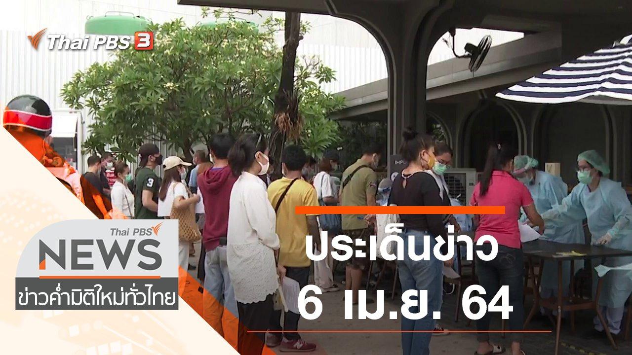 ข่าวค่ำ มิติใหม่ทั่วไทย - ประเด็นข่าว (6 เม.ย. 64)