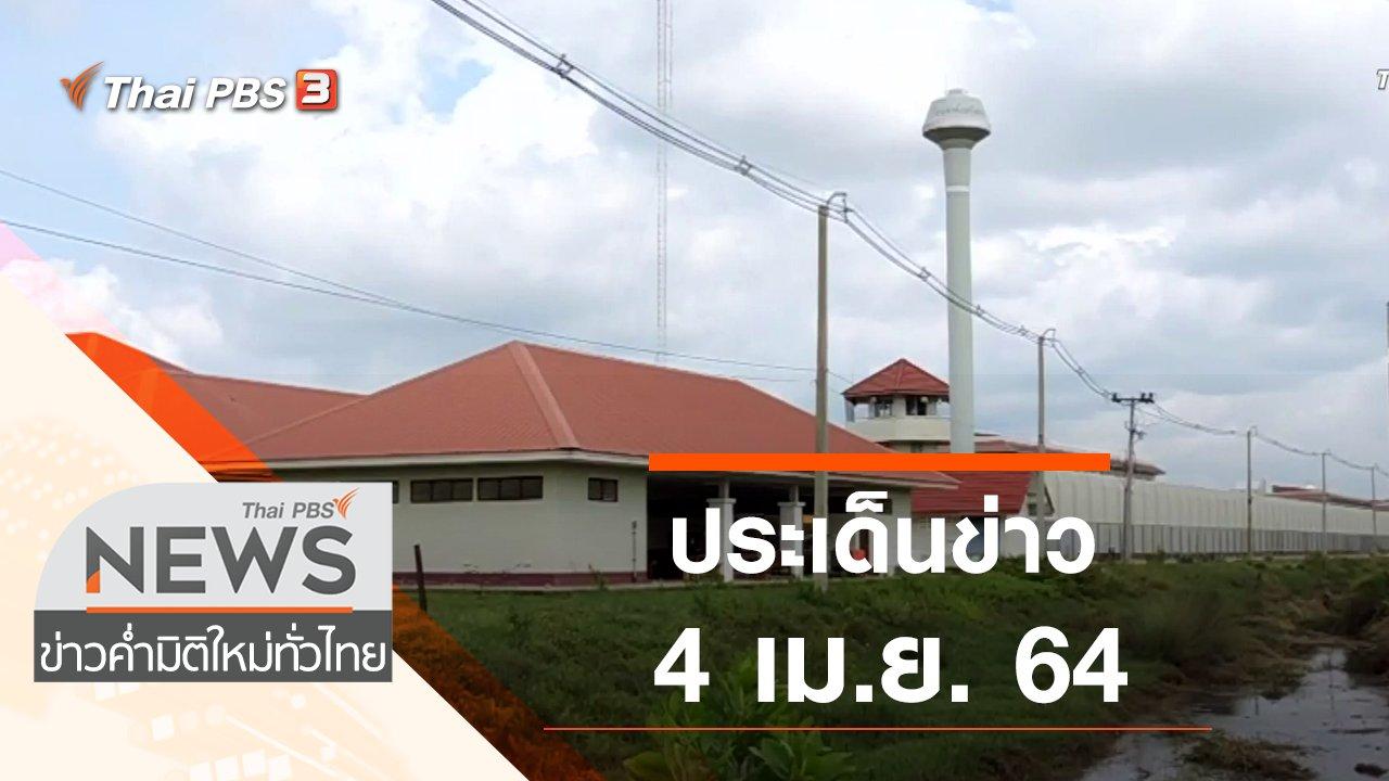 ข่าวค่ำ มิติใหม่ทั่วไทย - ประเด็นข่าว (4 เม.ย. 64)
