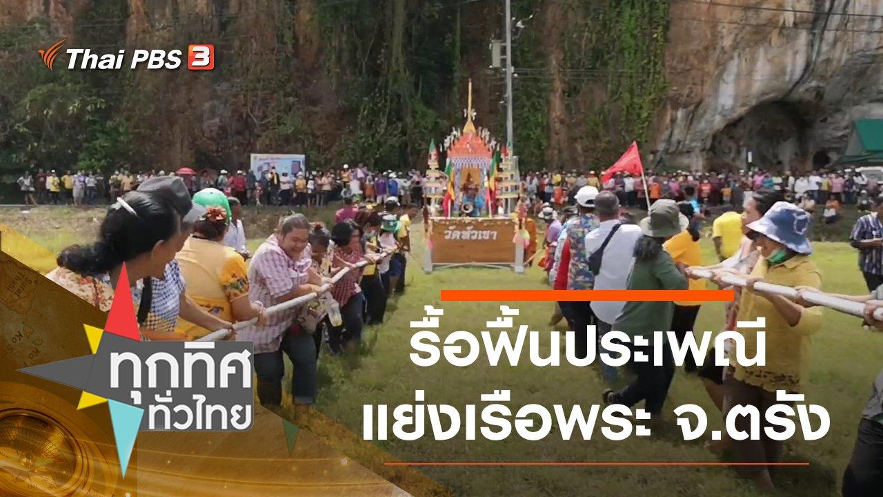 ทุกทิศทั่วไทย - รื้อฟื้นประเพณีแย่งเรือพระ จ.ตรัง