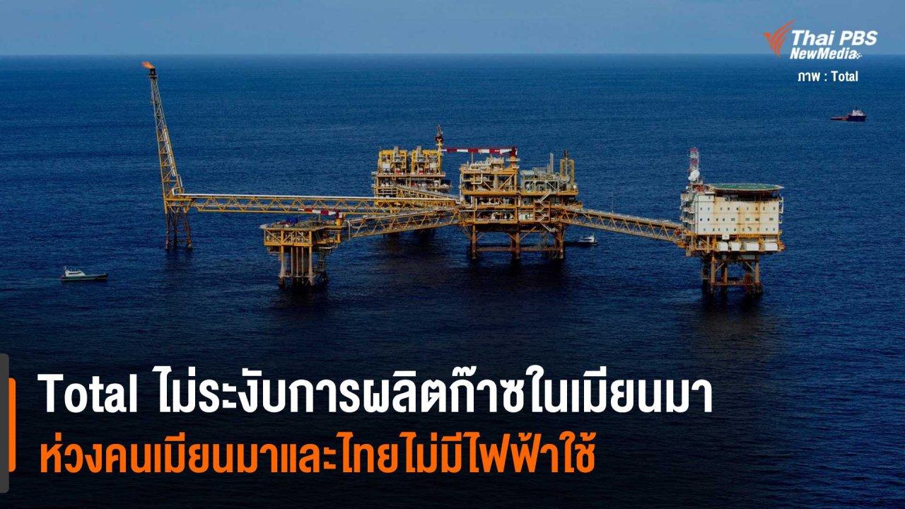 วิกฤตการเมืองเมียนมา - Total ไม่ระงับการผลิตก๊าซธรรมชาติในเมียนมา ห่วงคนเมียนมาและไทยไม่มีไฟฟ้าใช้