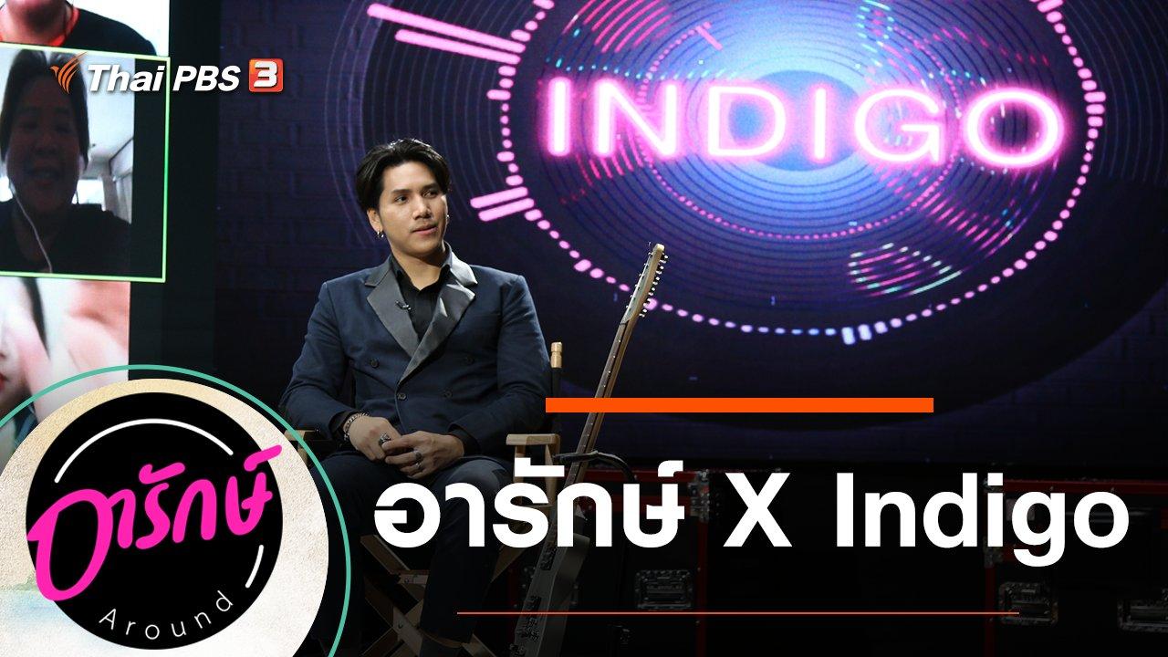 อารักษ์ Around - อารักษ์ X Indigo