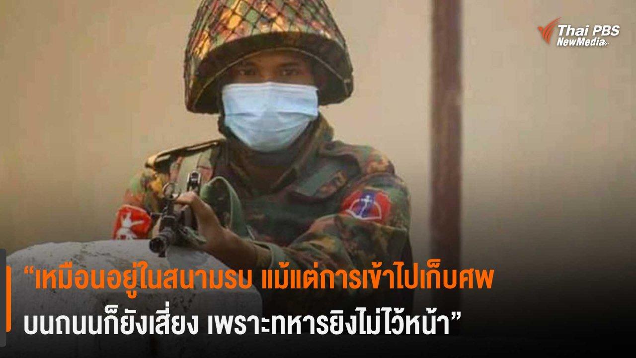 """วิกฤตการเมืองเมียนมา - """"เหมือนอยู่ในสนามรบ แม้แต่การเข้าไปเก็บศพ บนถนนก็ยังเสี่ยง เพราะทหารยิงไม่ไว้หน้า"""""""