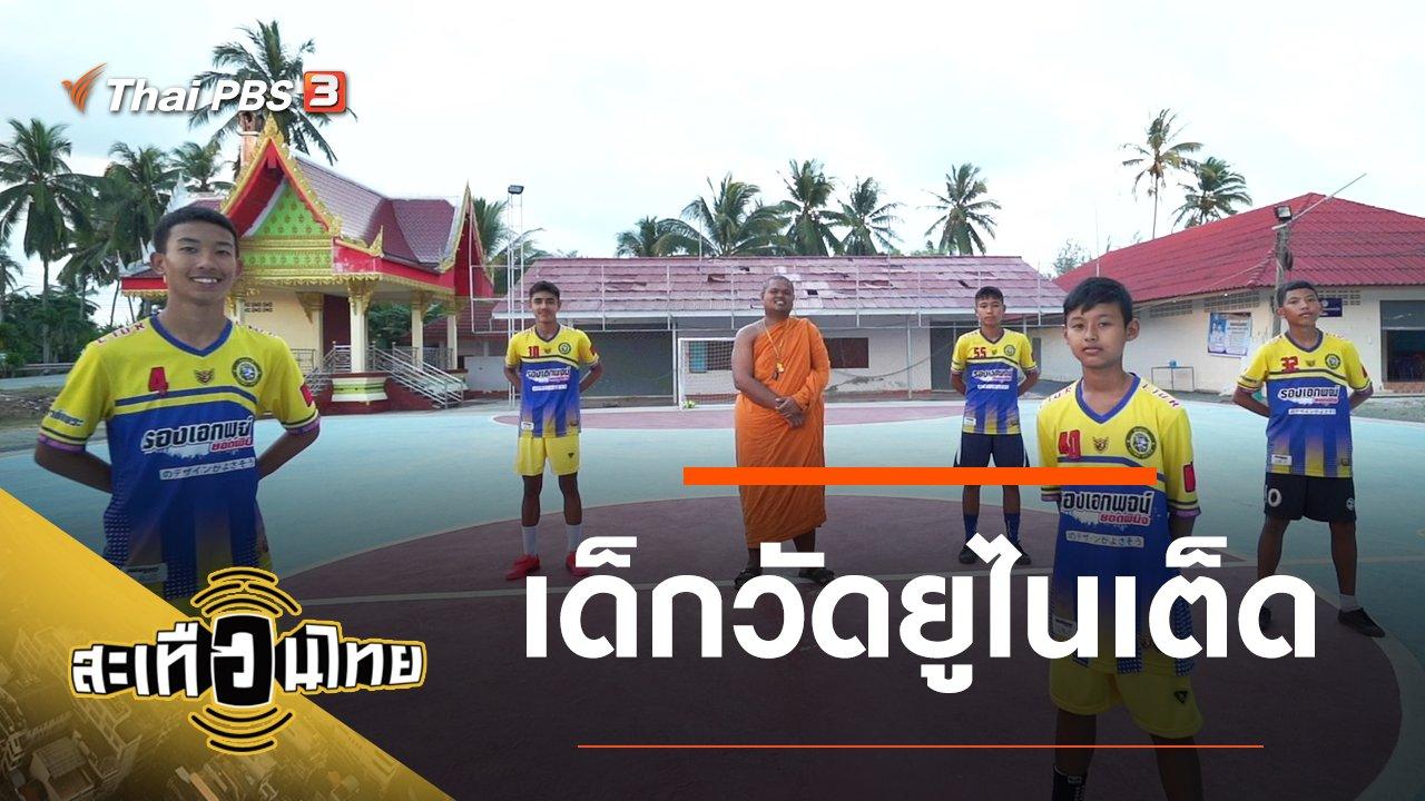 สะเทือนไทย - เด็กวัดยูไนเต็ด