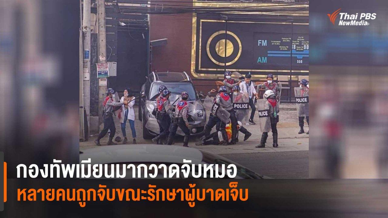 วิกฤตการเมืองเมียนมา - กองทัพเมียนมากวาดจับหมอ หลายคนถูกจับขณะรักษาผู้บาดเจ็บ