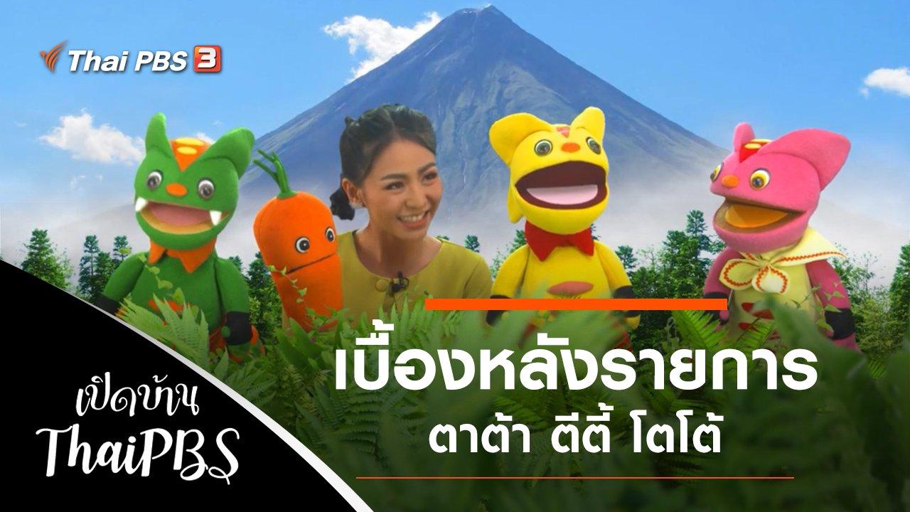 เปิดบ้าน Thai PBS - เบื้องหลังรายการตาต้า ตีตี้ โตโต้