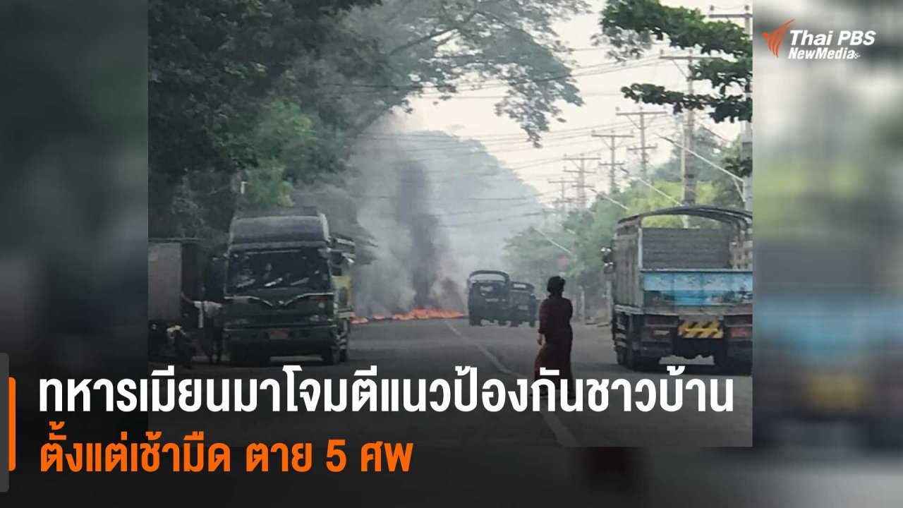 วิกฤตการเมืองเมียนมา - ทหารเมียนมาโจมตีแนวป้องกันชาวบ้านตั้งแต่เช้ามืด ตาย 5 ศพ