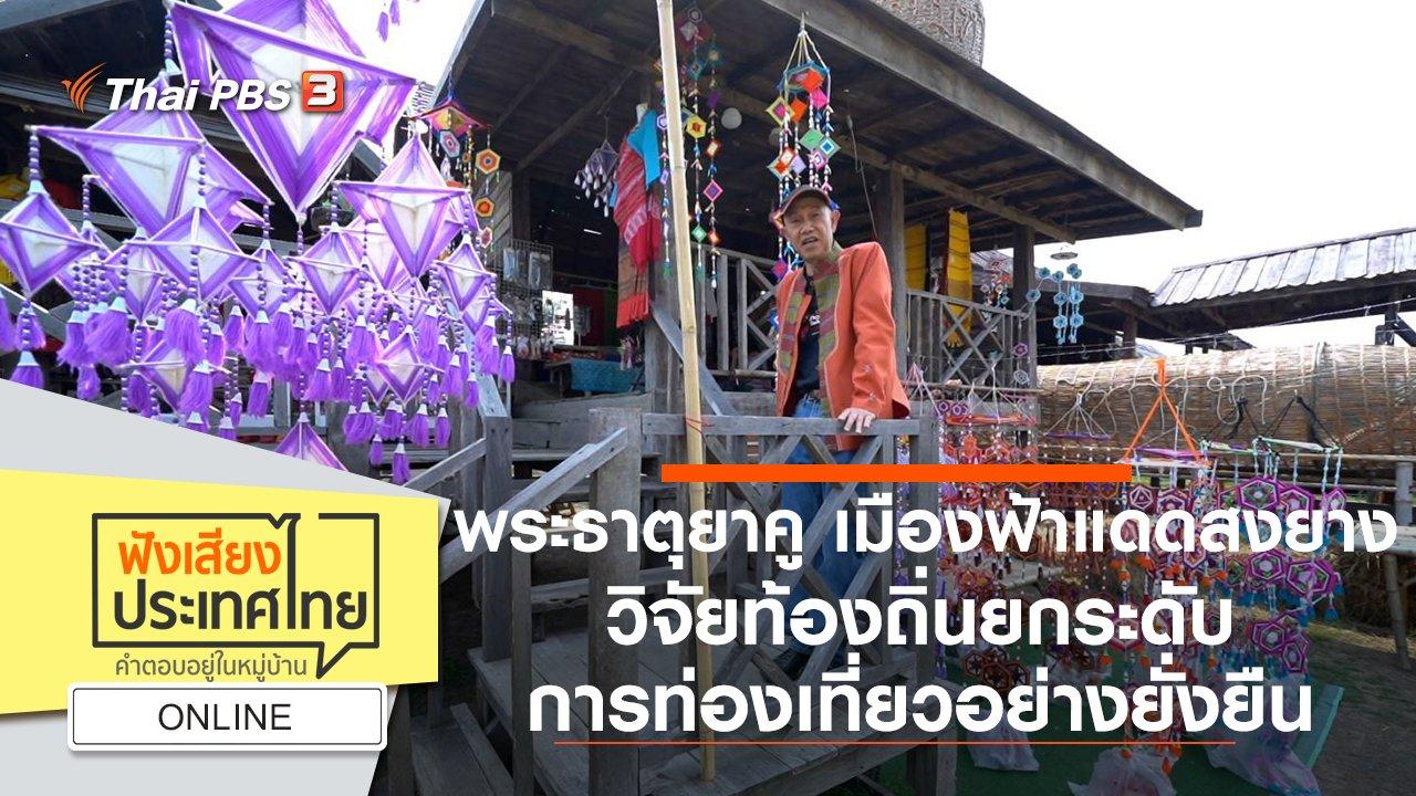 ฟังเสียงประเทศไทย - Online : พระธาตุยาคู เมืองฟ้าแดดสงยาง วิจัยท้องถิ่นยกระดับการท่องเที่ยวอย่างยั่งยืน