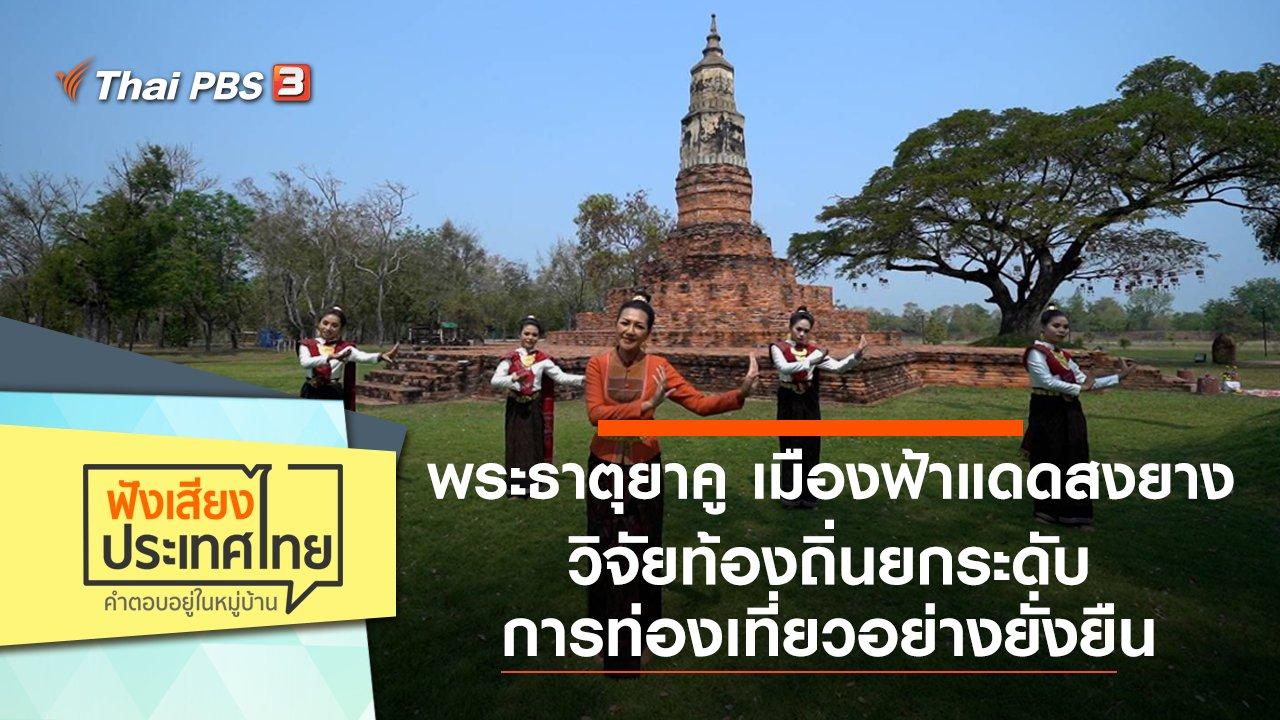 ฟังเสียงประเทศไทย - พระธาตุยาคู เมืองฟ้าแดดสงยาง วิจัยท้องถิ่นยกระดับการท่องเที่ยวอย่างยั่งยืน
