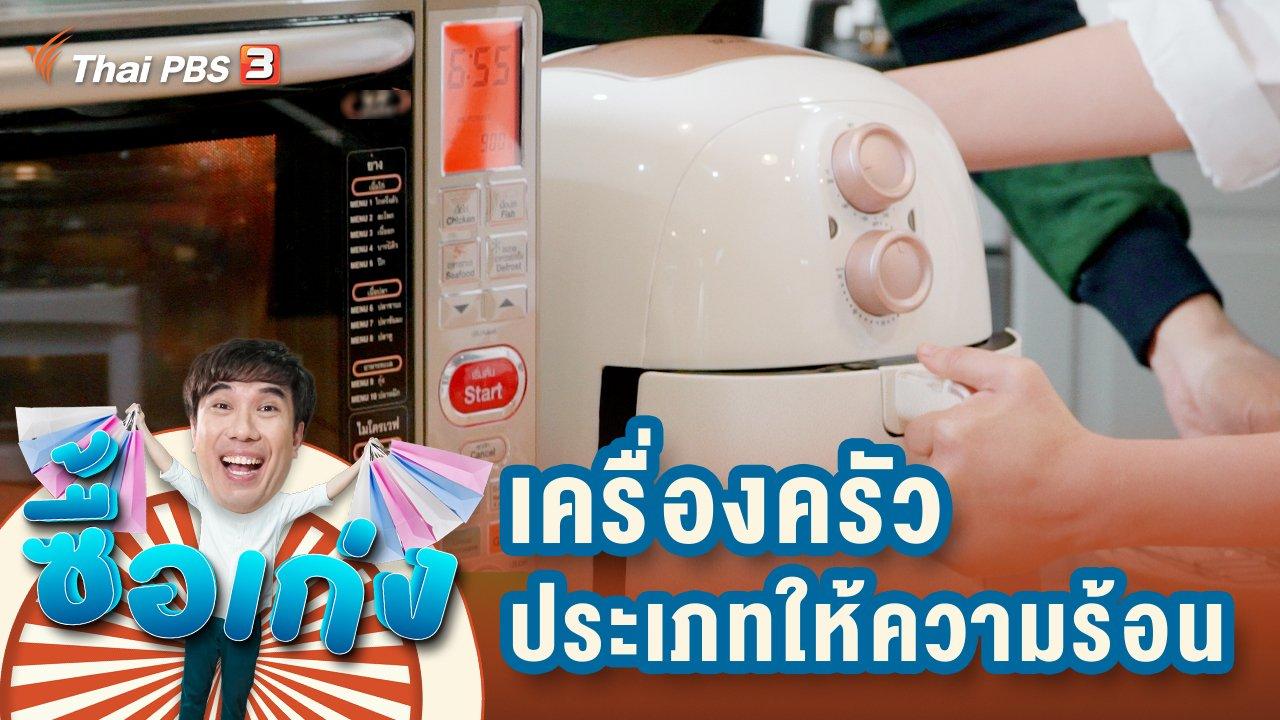 ซื้อเก่ง - เครื่องครัวประเภทให้ความร้อน