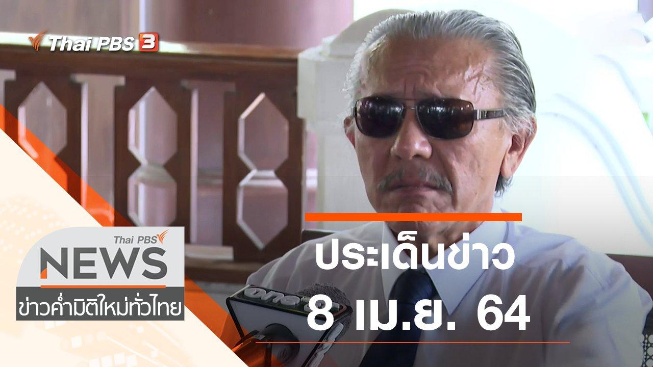 ข่าวค่ำ มิติใหม่ทั่วไทย - ประเด็นข่าว (8 เม.ย. 64)