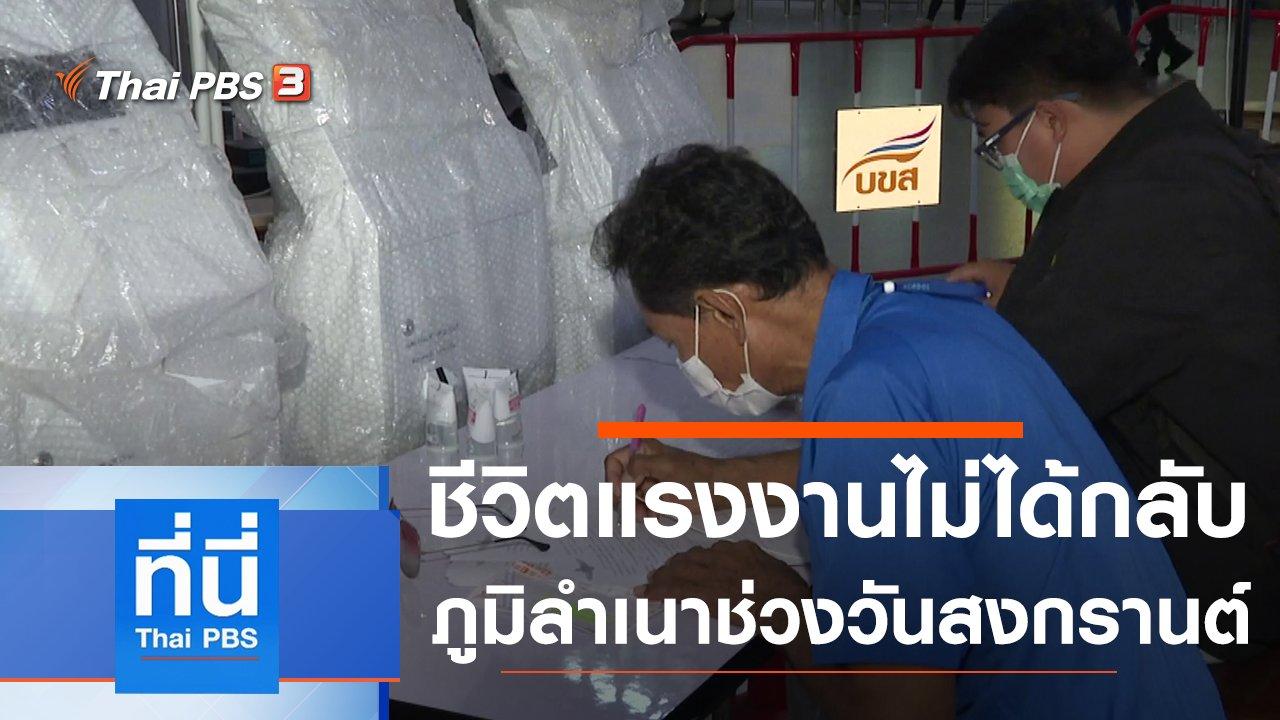 ที่นี่ Thai PBS - ประเด็นข่าว (8 เม.ย. 64)