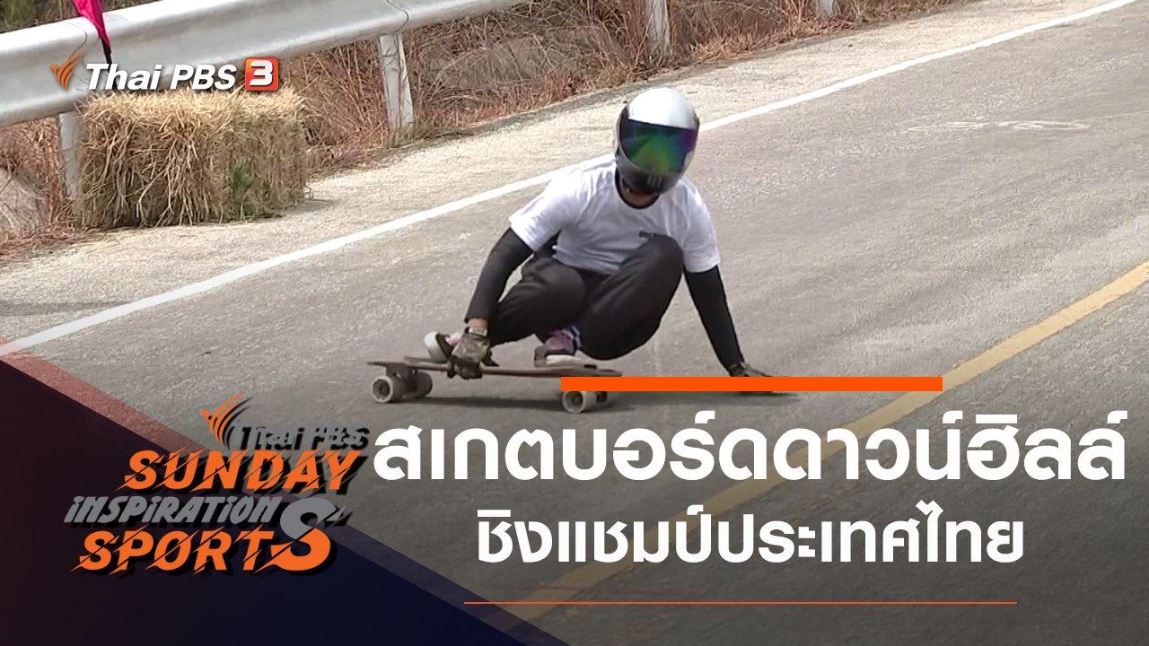 Sunday Inspiration Sports - สเกตบอร์ดดาวน์ฮิลล์ ชิงแชมป์ประเทศไทย