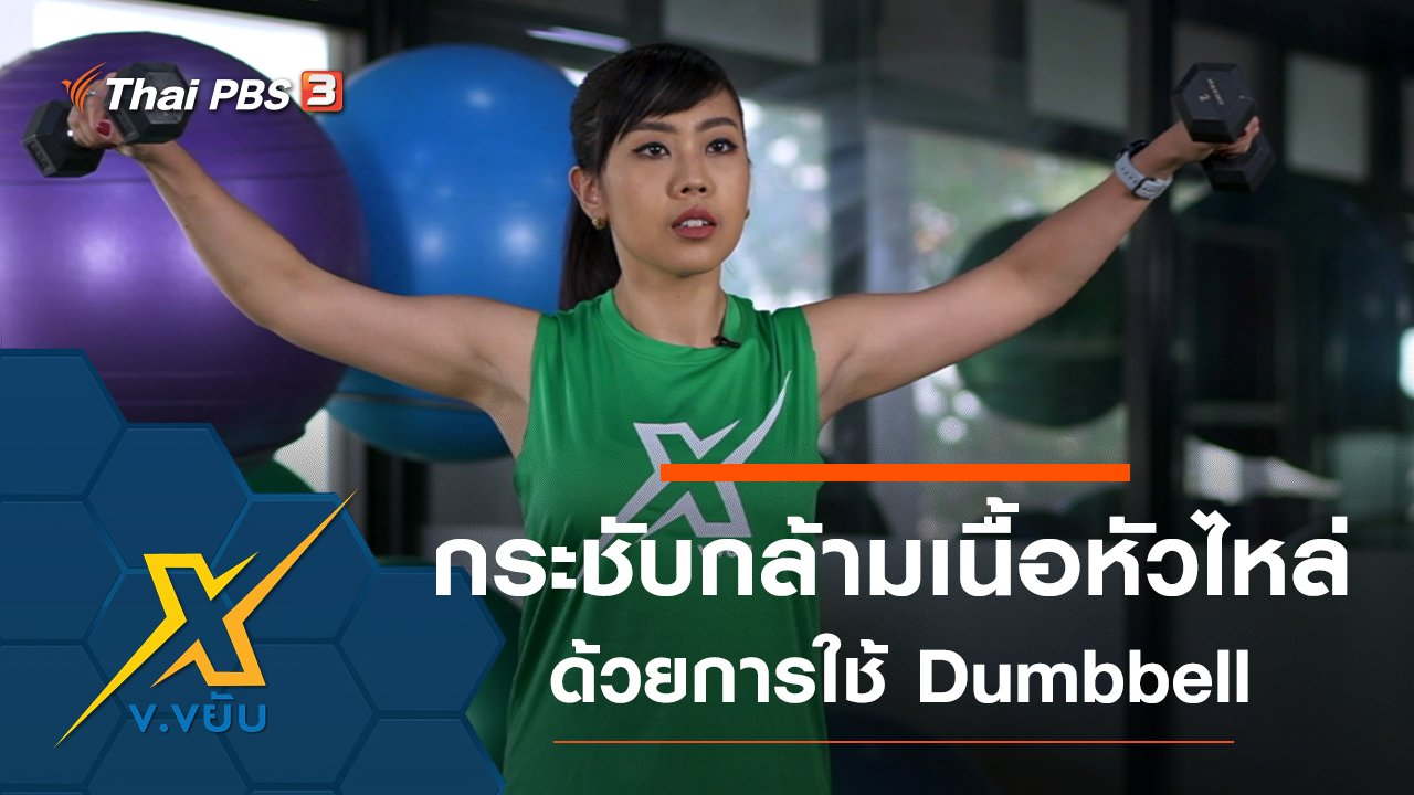 ข.ขยับ X - กระชับกล้ามเนื้อหัวไหล่ด้วยการใช้ Dumbbell