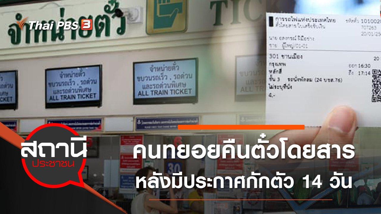 สถานีประชาชน - คนทยอยคืนตั๋วโดยสาร บขส. - รฟท. หลังมีประกาศกักตัว 14 วัน