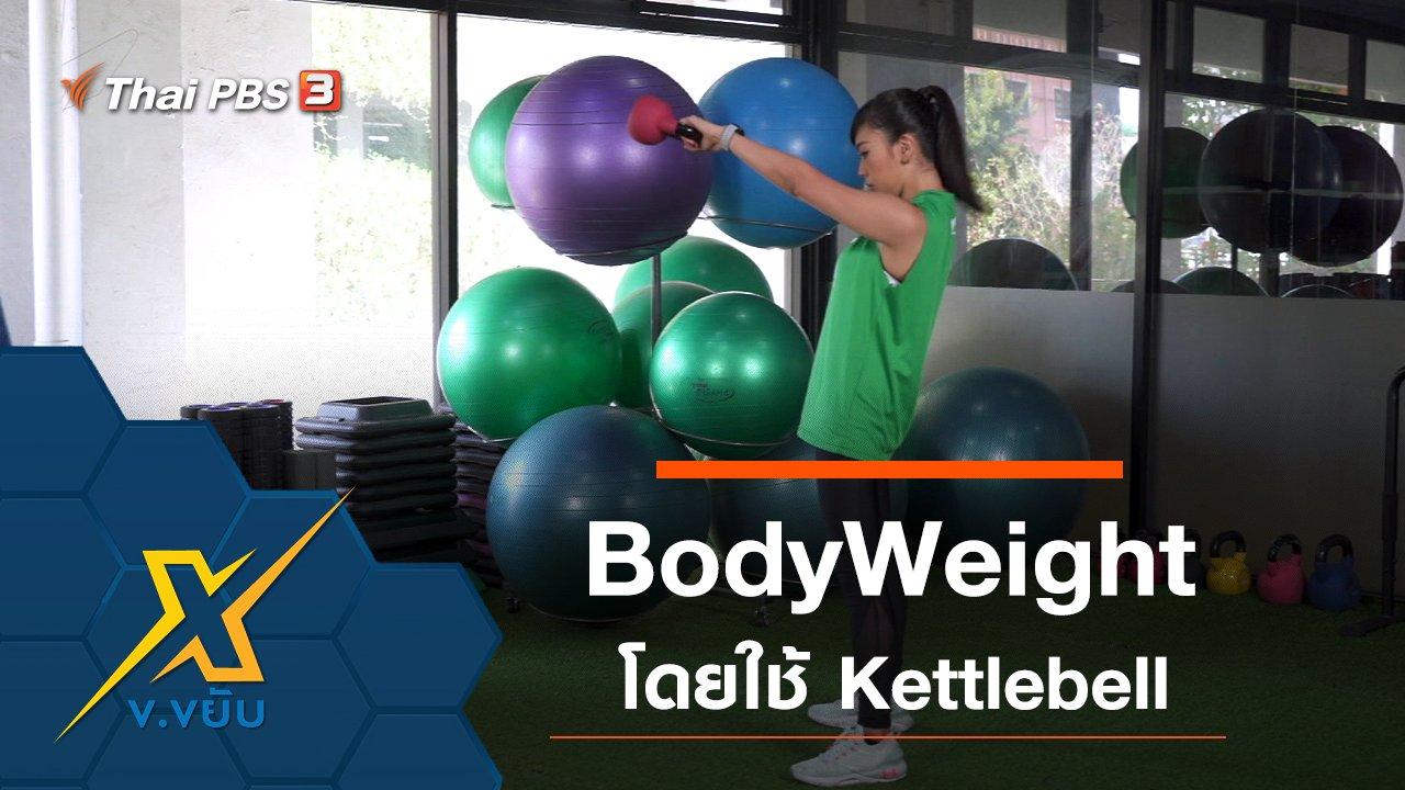ข.ขยับ X - ออกกำลังกาย BodyWeight โดยใช้ Kettlebell