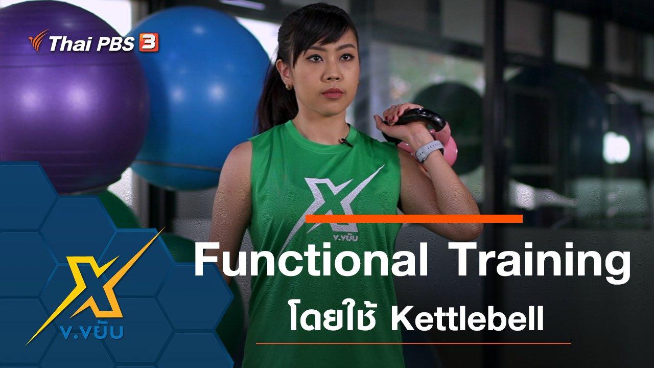 ข.ขยับ X - Functional Training โดยใช้ kettlebell