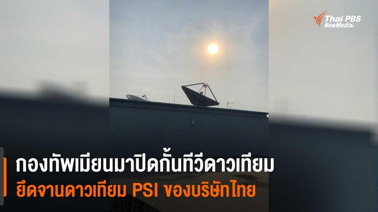 วิกฤตการเมืองเมียนมา - กองทัพเมียนมาปิดกั้นทีวีดาวเทียม ยึดจานดาวเทียม PSI ของบริษัทไทย