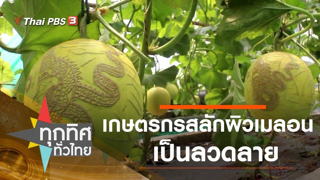 ทุกทิศทั่วไทย - เกษตรกรสลักผิวเมลอนเป็นลวดลาย
