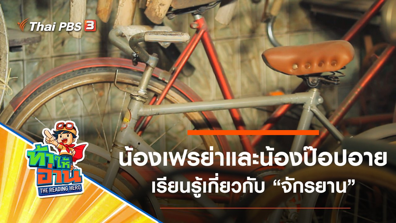จักรยาน : น้องเฟรย่าและน้องป๊อปอาย