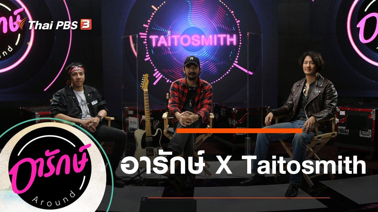 อารักษ์  X Taitosmith