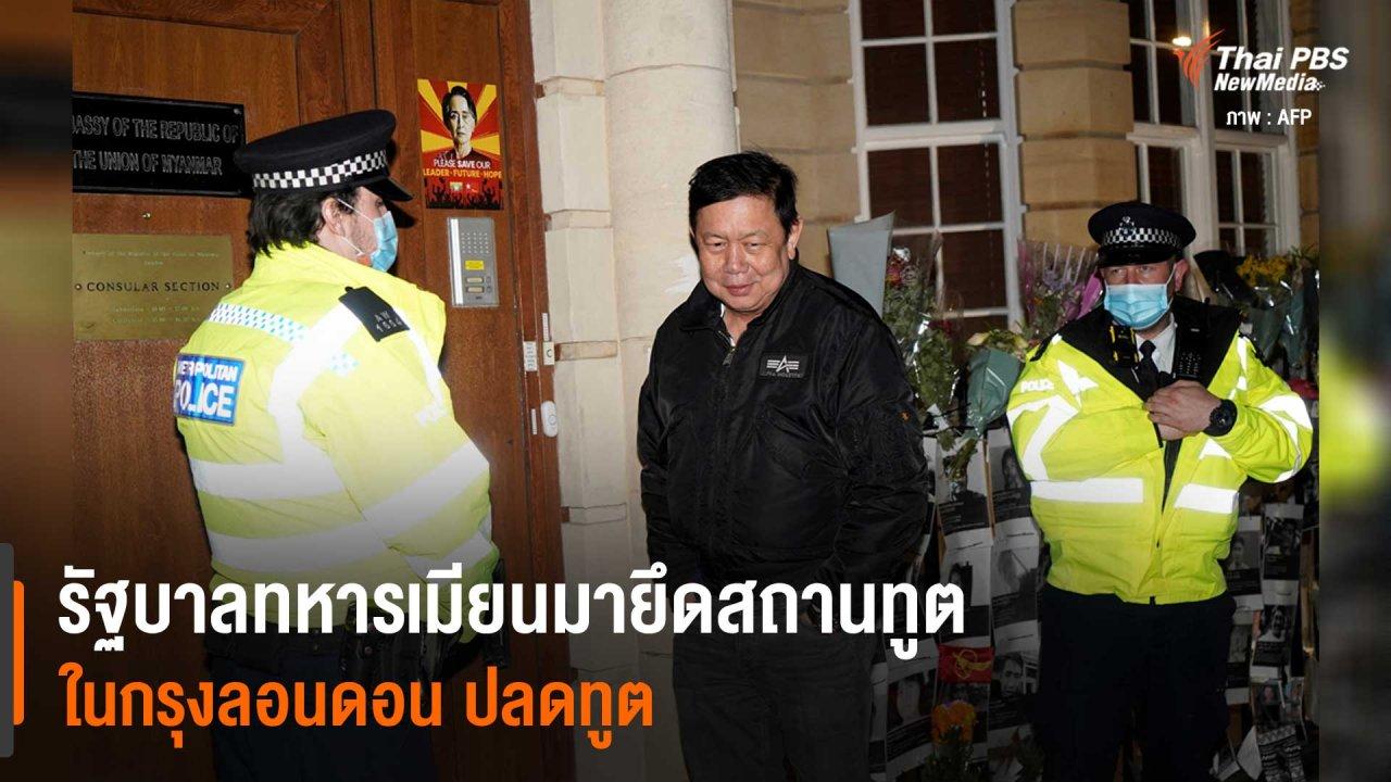วิกฤตการเมืองเมียนมา - รัฐบาลทหารเมียนมายึดสถานทูตในกรุงลอนดอน ปลดทูต