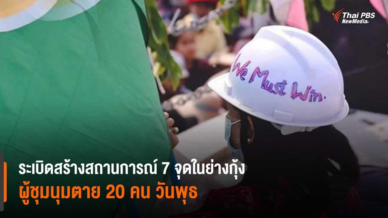 วิกฤตการเมืองเมียนมา - ระเบิดสร้างสถานการณ์ 7 จุดในย่างกุ้ง ผู้ชุมนุมเสียชีวิต 20 คน วันพุธ (7 เม.ย.64)