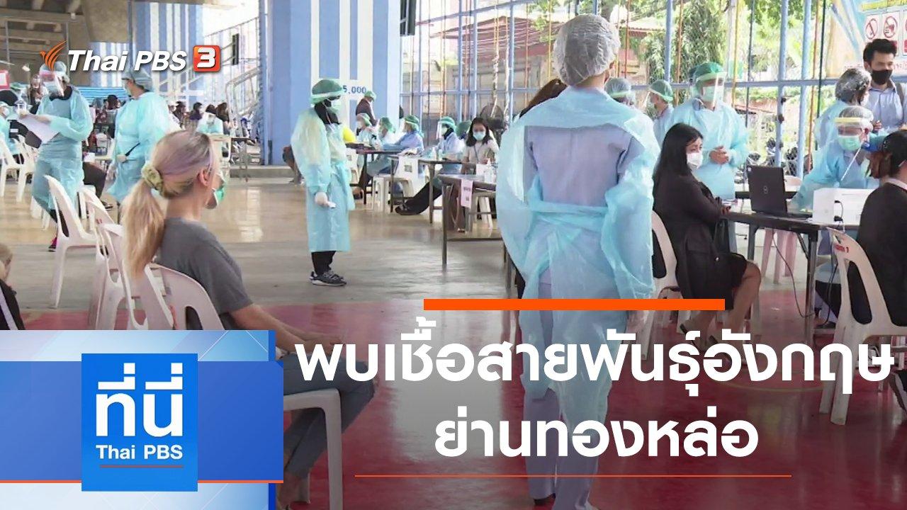 ที่นี่ Thai PBS - ประเด็นข่าว (7 เม.ย. 64)