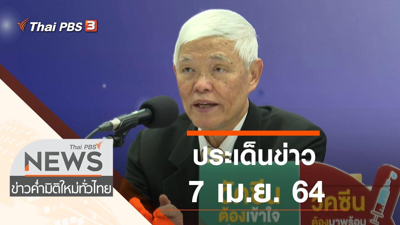 ข่าวค่ำ มิติใหม่ทั่วไทย - ประเด็นข่าว (7 เม.ย. 64)
