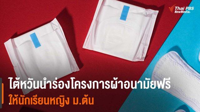 ไต้หวันเตรียมนำร่องโครงการผ้าอนามัยฟรีให้นักเรียนมัธยมต้น