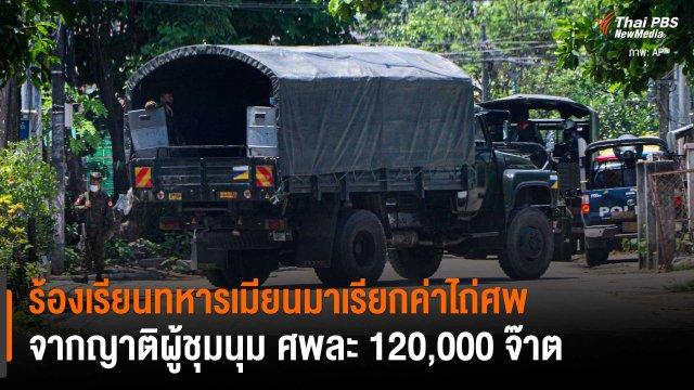 ร้องเรียนทหารเมียนมาเรียกค่าไถ่ศพ จากญาติผู้ชุมนุม ศพละ 120,000 จ๊าต