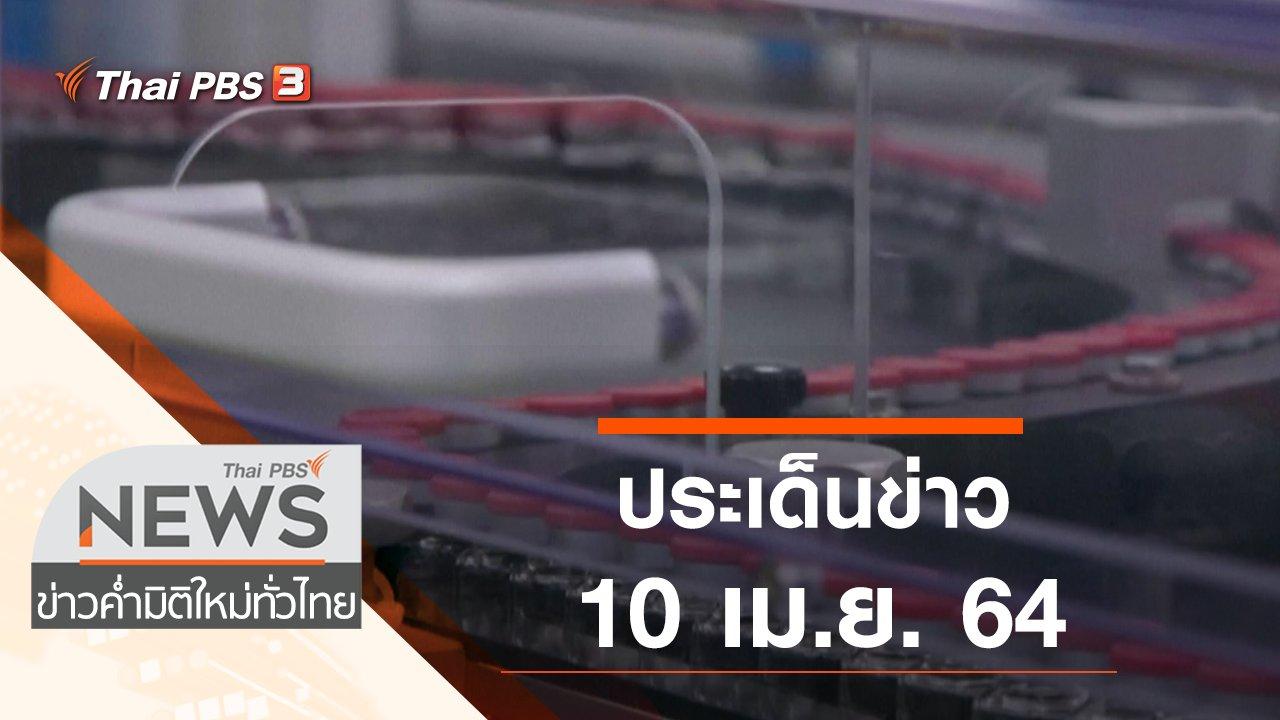 ข่าวค่ำ มิติใหม่ทั่วไทย - ประเด็นข่าว (10 เม.ย. 64)