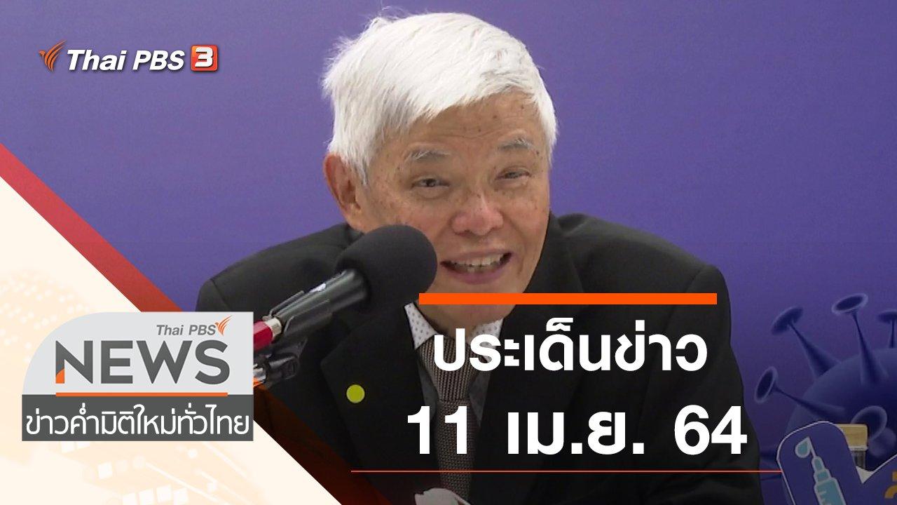 ข่าวค่ำ มิติใหม่ทั่วไทย - ประเด็นข่าว (11 เม.ย. 64)