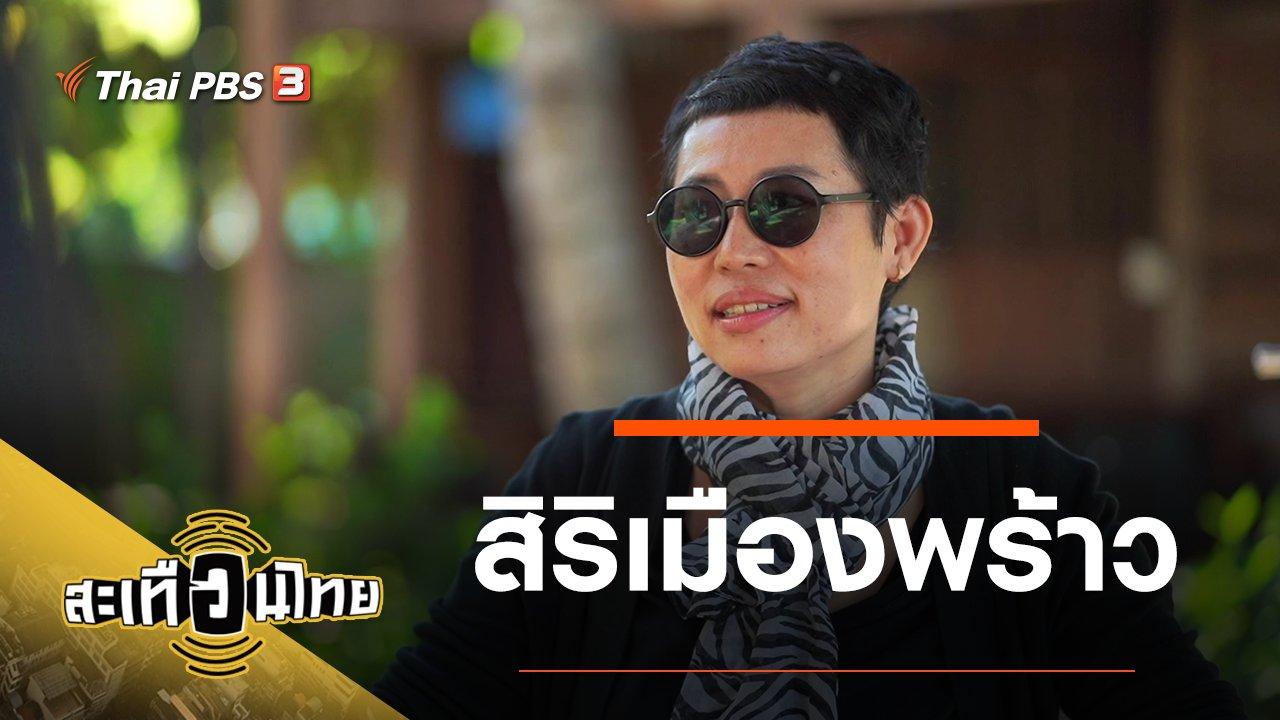 สะเทือนไทย - สิริเมืองพร้าว