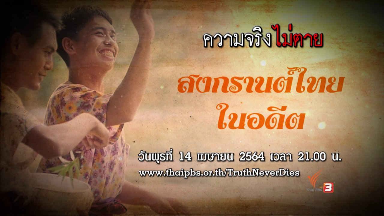 ความจริงไม่ตาย - สงกรานต์ไทยในอดีต