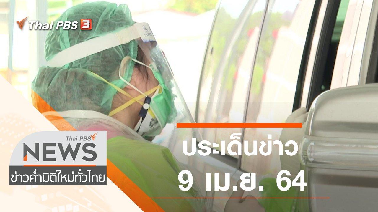 ข่าวค่ำ มิติใหม่ทั่วไทย - ประเด็นข่าว (9 เม.ย. 64)