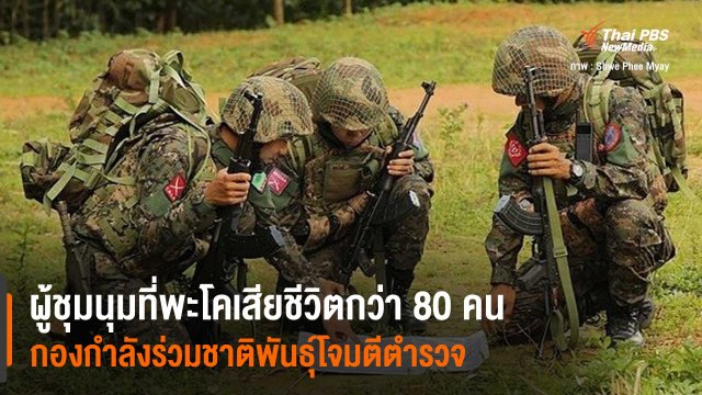 ผู้ชุมนุมที่พะโคเสียชีวิตกว่า 80 คน กองกำลังร่วมชาติพันธุ์โจมตีตำรวจ