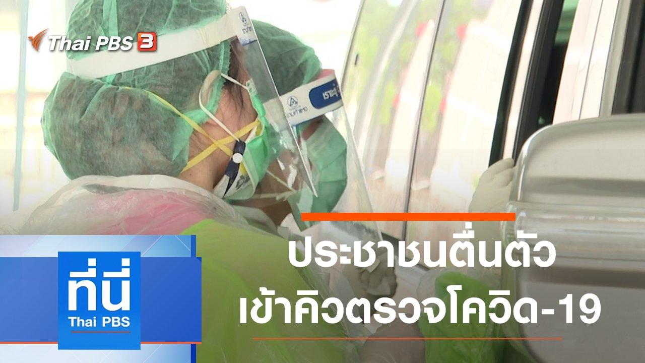 ที่นี่ Thai PBS - ประเด็นข่าว (9 เม.ย. 64)
